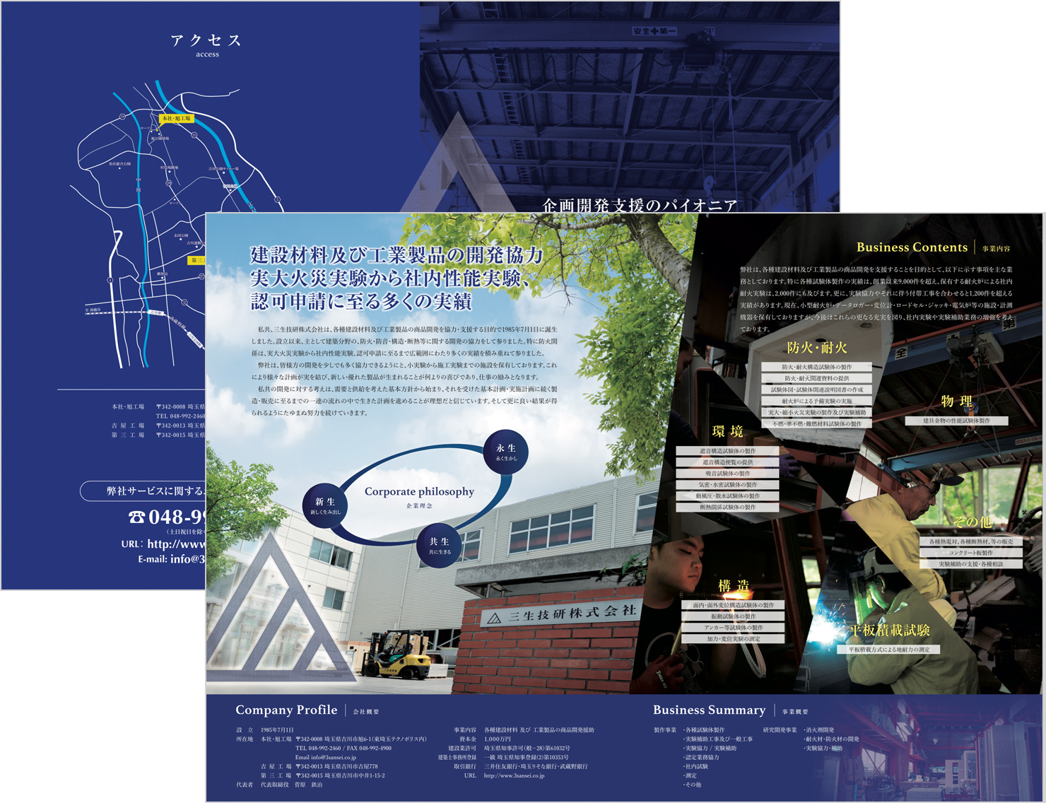 リーフレットデザイン制作のデジタルプリント